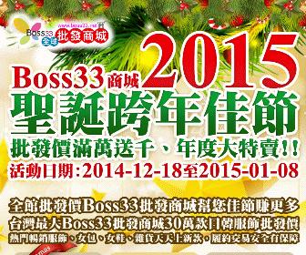 Boss33 網路開店貨源